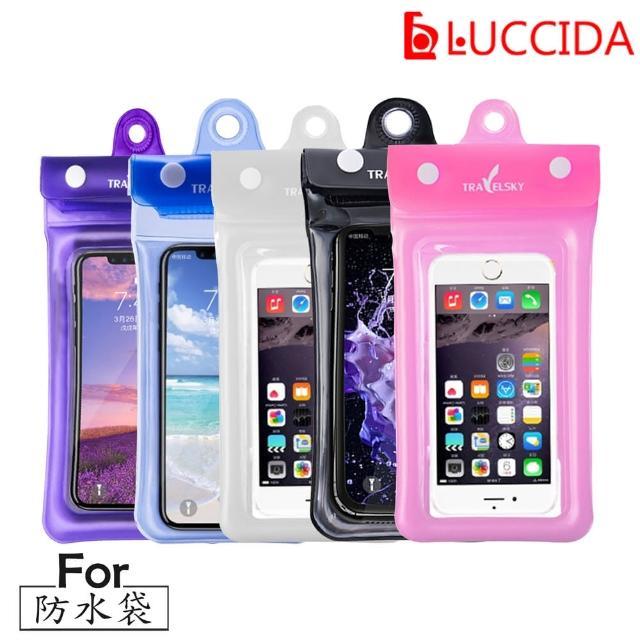 【LUCCIDA】手機防水袋