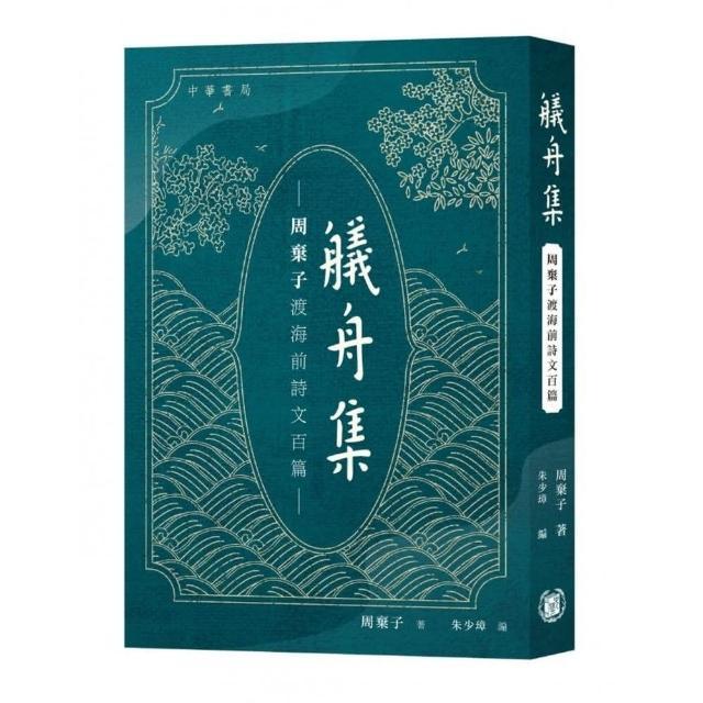 艤舟集:周棄子渡海前詩文百篇