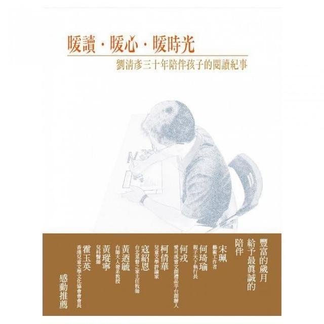暖讀•暖心•暖時光:劉清彥三十年陪伴孩子的閱讀紀事