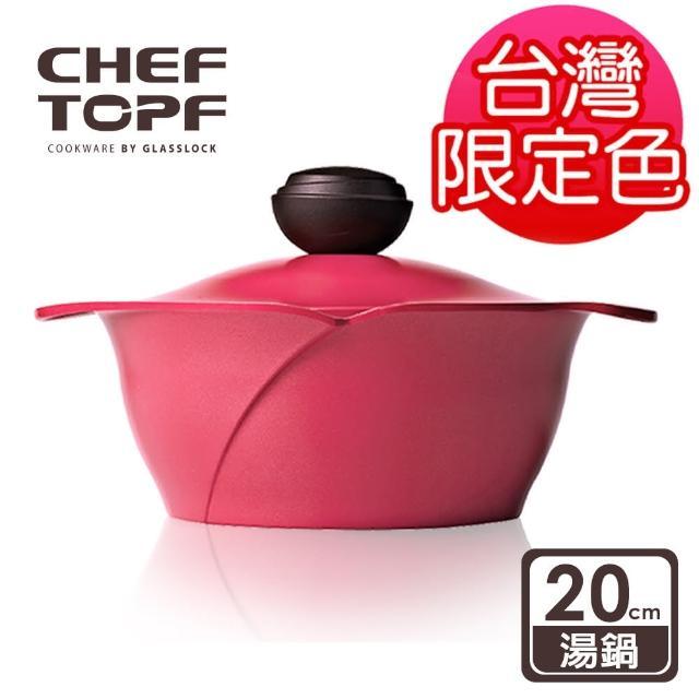 【韓國Chef Topf】La Rose薔薇玫瑰系列20公分不沾湯鍋(台灣限定色-玫瑰紅)