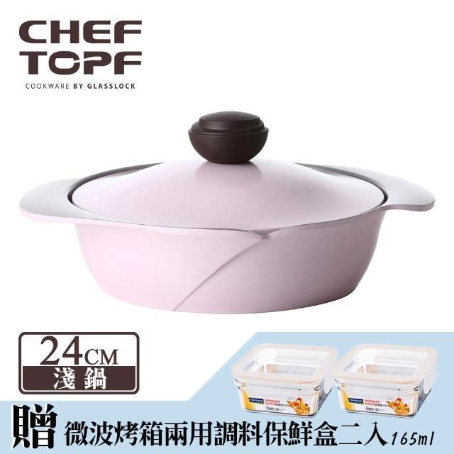 【韓國Chef Topf】La Rose薔薇玫瑰系列24公分不沾淺鍋/壽喜燒鍋