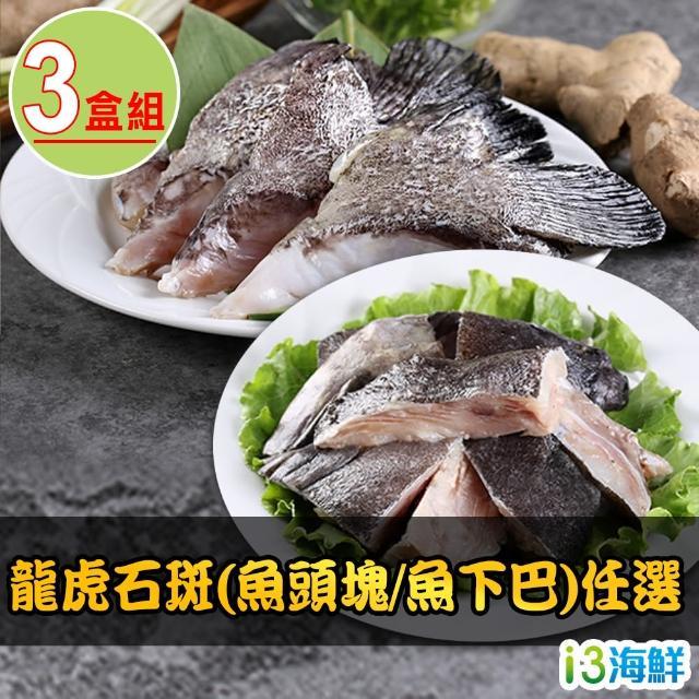 【愛上海鮮】龍虎石斑 魚頭塊/魚下巴 任選3盒組(300g±10%/盒)