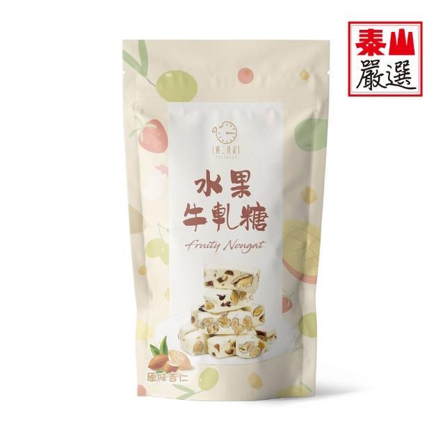 【週二食記】水果牛軋糖-原味杏仁(148g/袋)