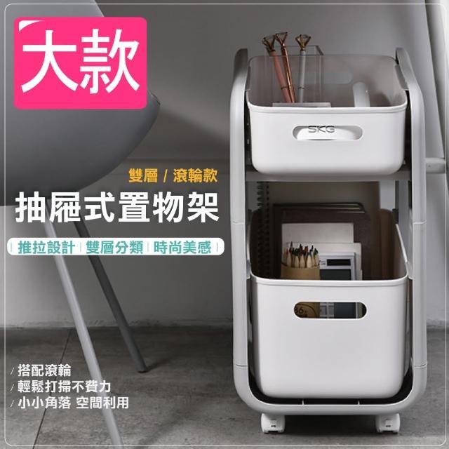 【佳工坊】移動式雙層抽屜置物架/大款(贈車輪X4)