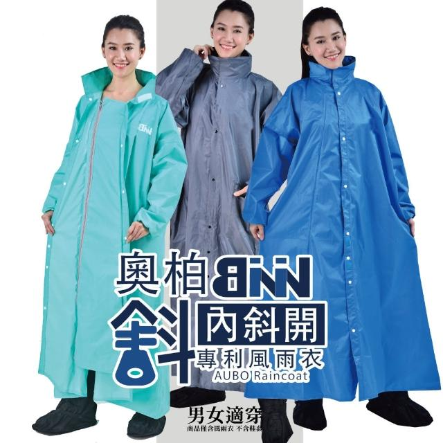 【斌瀛BNN】奧柏專利內斜開風雨衣(褲襠不漏水)
