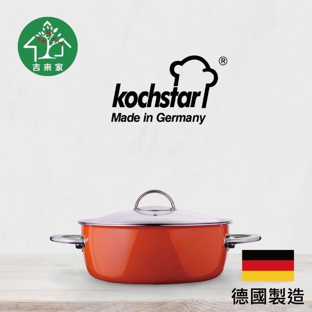 【吉來家】德國Kochstar 尼爾系列-琺瑯低身湯鍋-22cm 澄果橘(德國原裝/琺瑯/最少油煙/)