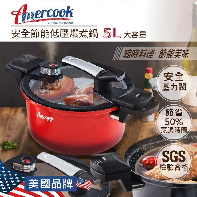 【Amercook】FRESH COOK 安全節能低壓燜煮鍋-2色可選紅色 黑色(低壓鍋 壓力鍋 湯鍋 不挑爐具)