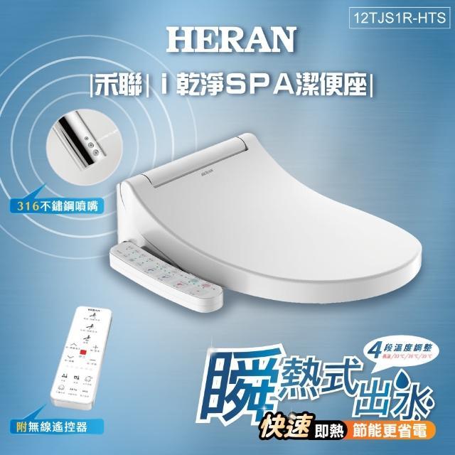 【HERAN 禾聯】無線遙控-瞬熱式i乾淨SPA潔便座(12TJS1R-HTS)