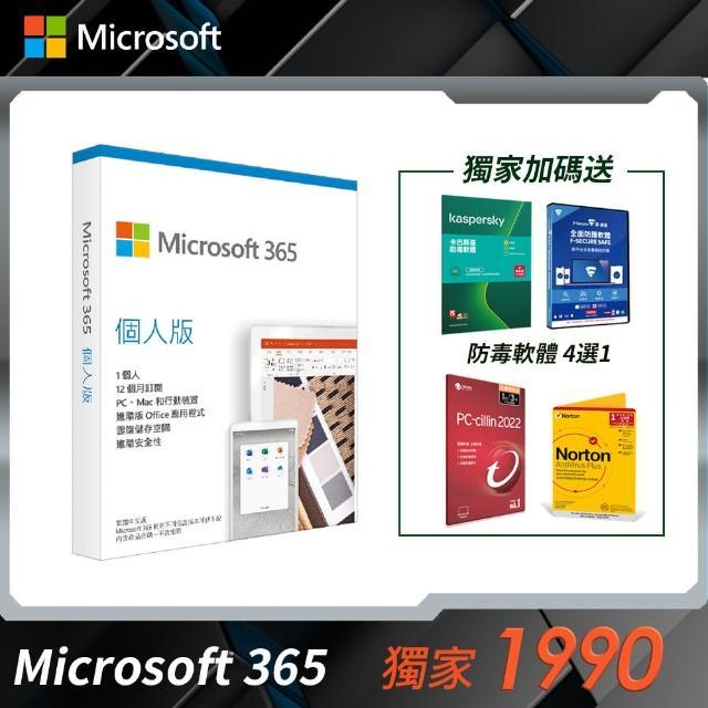 【防毒任選】微軟 Microsoft 365 個人版盒裝(拆封後無法退換貨)