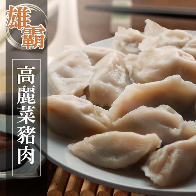 【鮮食家】任選799 蔥阿伯FC 雄霸高麗菜水餃(18gx50入/包)