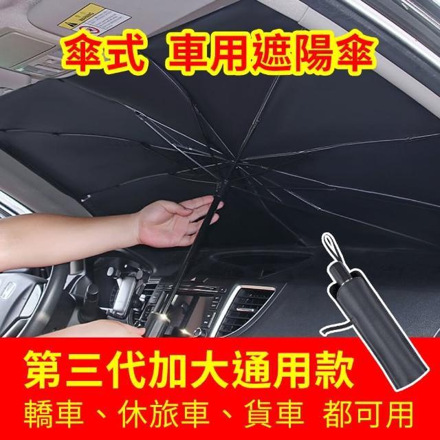 第三代加大通用款 傘式車用遮陽傘-快(汽車遮陽傘 傘式遮陽 遮陽隔熱 擋風玻璃遮光簾 前擋遮陽)