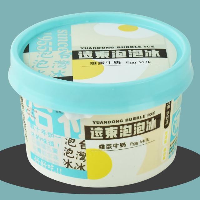 【鮮食家】任選799 遠東泡泡冰FC 雞蛋牛奶泡泡冰(140ml/杯)