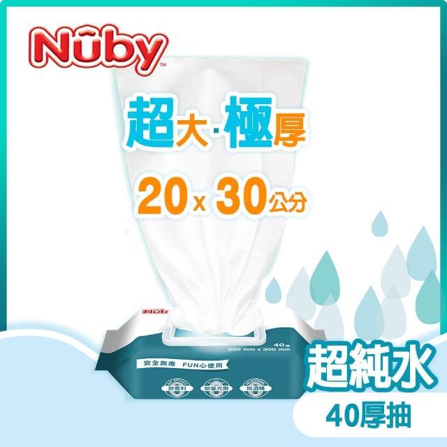 【Nuby】EDI超大超厚超純水柔濕巾(40抽1包)
