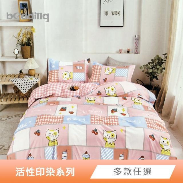 【BEDDING】活性印染枕套床包三件組-多款任選(雙人)