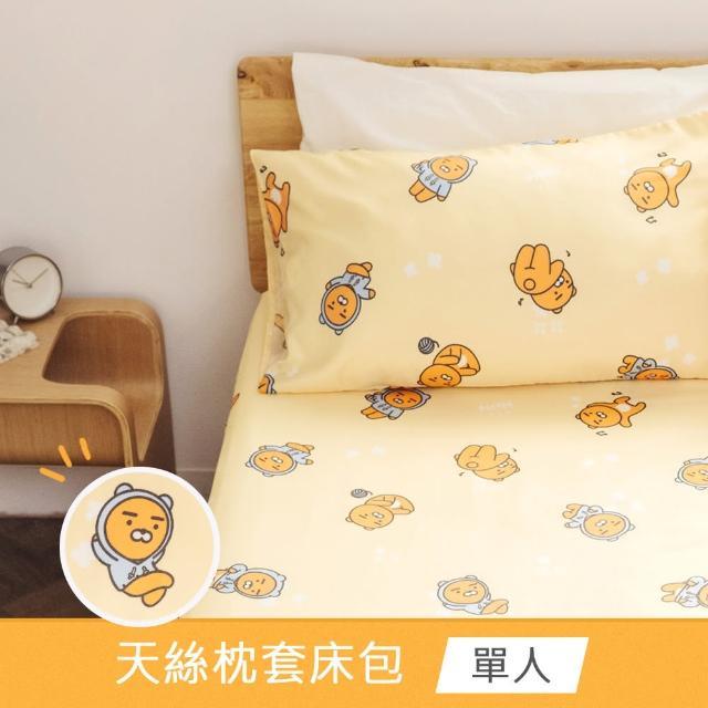 【Like a Cork】Ryan萊恩 Kakao Friends透氣天絲枕套床包二件組-單人(正版授權)