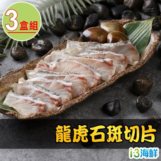 【愛上海鮮】龍虎石斑切片3盒(200g±10%/盒)
