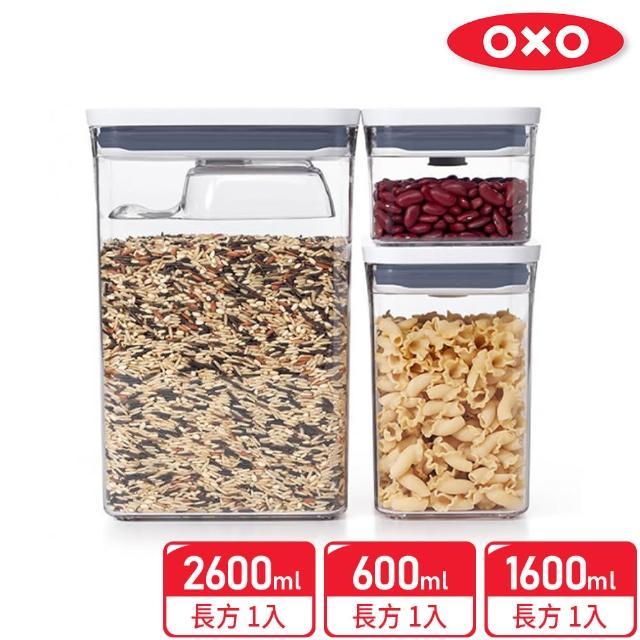 【OXO】POP長方按壓保鮮盒三件組盒裝版 附POP匙(長方2.6L+1.6L+0.6L+POP匙)