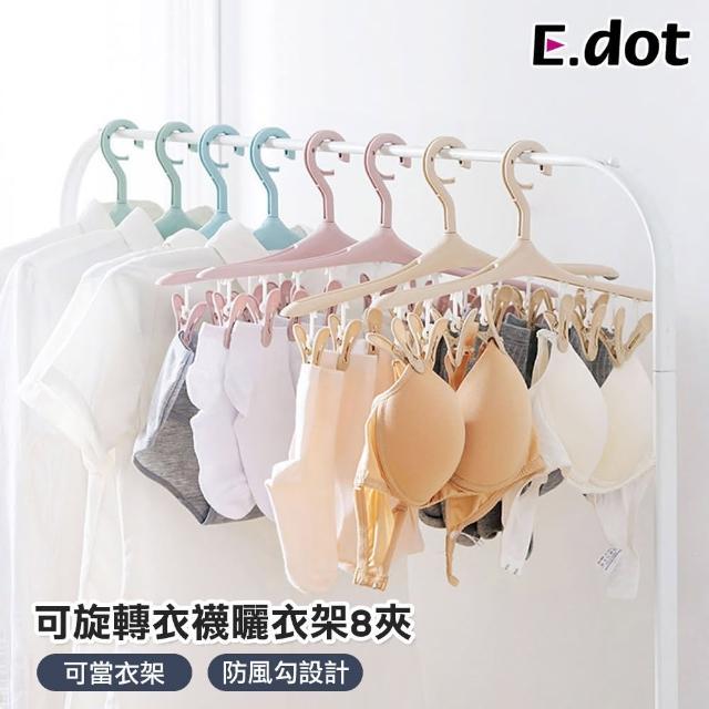 【E.dot】8夾防風衣架襪夾內衣褲架