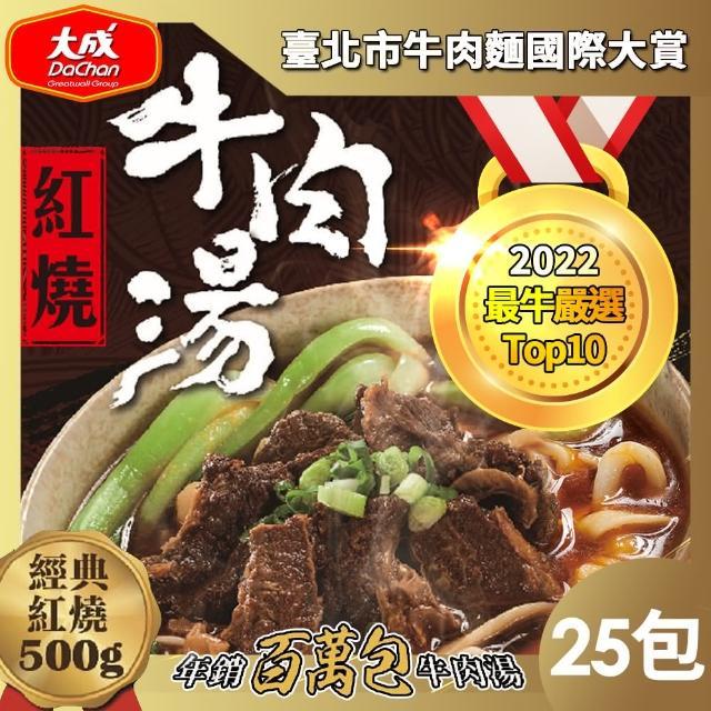 【大成】大成食品︱享點子︱紅燒/蕃茄 牛肉湯(500g/包)25包組(KTV熱銷)