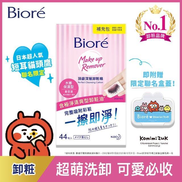 【Biore 蜜妮】頂級深層卸粧棉 水嫩保濕型 短耳貓頭鷹盒蓋贈品組(補充包44片)