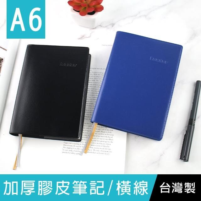 【珠友】A6/50K 加厚膠皮筆記/橫線(筆記本/加厚筆記本/定頁筆記本)