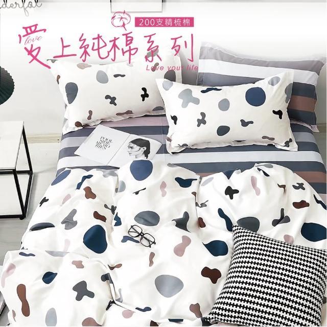【A-ONE】精梳純棉 雙人鋪棉 兩用被 一件組(多款任選)