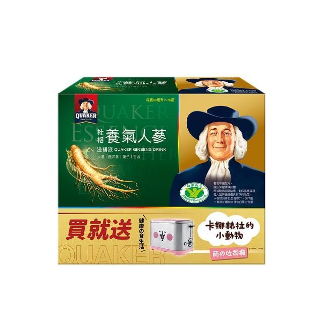 【QUAKER 桂格】桂格養氣人蔘盒裝76瓶附吐司機