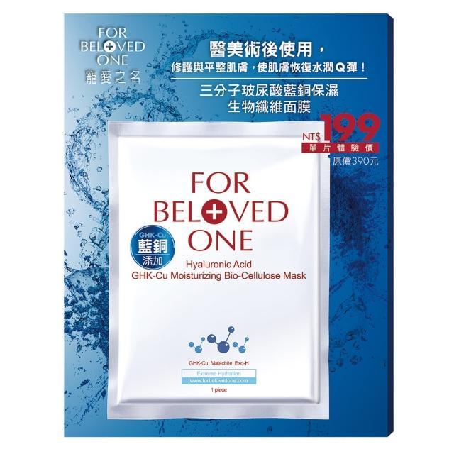 【For Beloved One 寵愛之名】三分子玻尿酸藍銅保濕生物纖維面膜單片