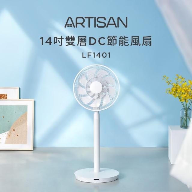 【ARTISAN】14吋雙層扇葉DC風扇(LF1401快速到貨)
