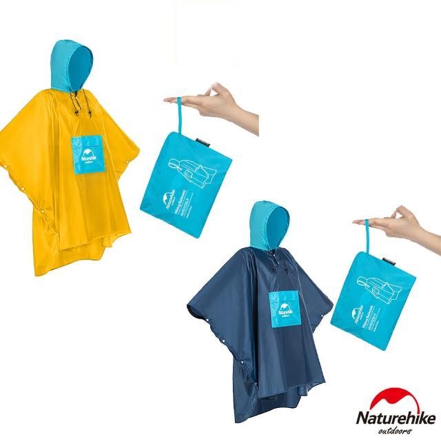 【Naturehike】戶外旅行拼色 摺疊收納雨衣(加長款)