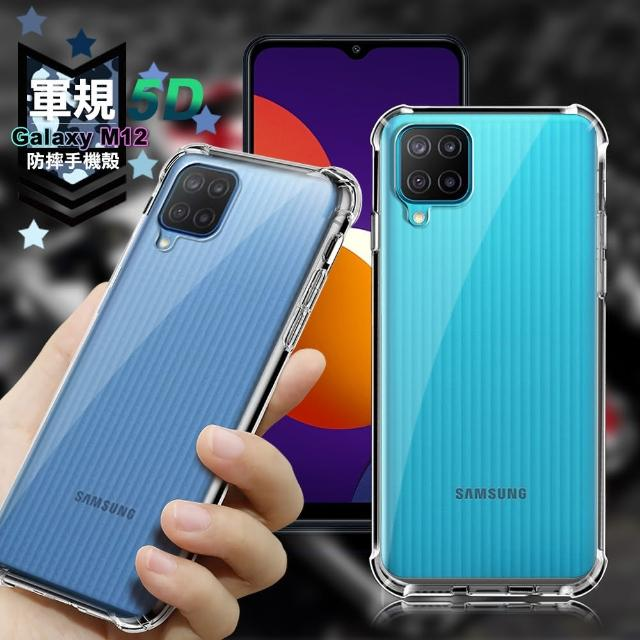 【CityBoss】for Samsung Galaxy M12 軍規5D防摔手機殼