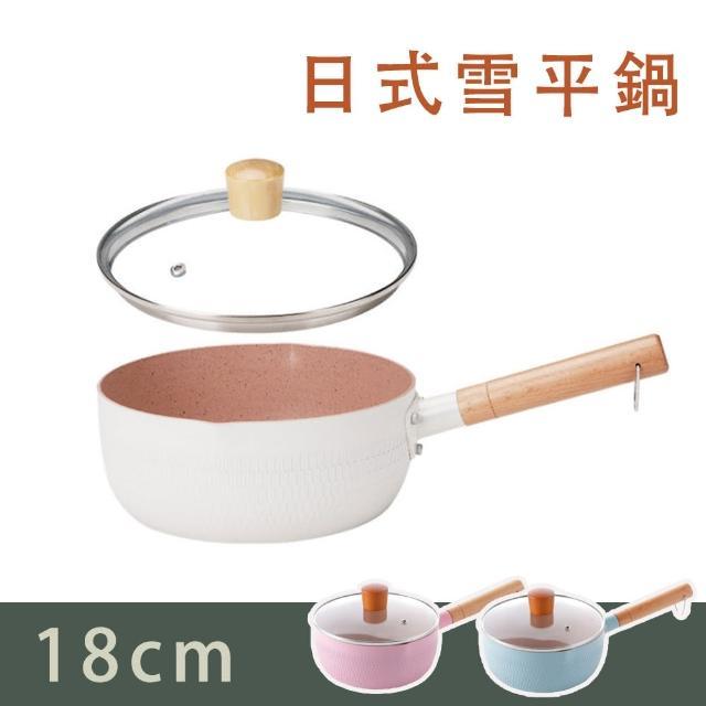 【MAEMS】日式不沾雪平鍋18cm附蓋(牛奶鍋 湯鍋)