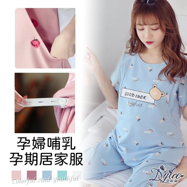 【Dylce 黛歐絲】卡通純棉孕婦哺乳寬鬆居家睡衣(5款任選/親膚舒適/孕期必備/居家服套裝)