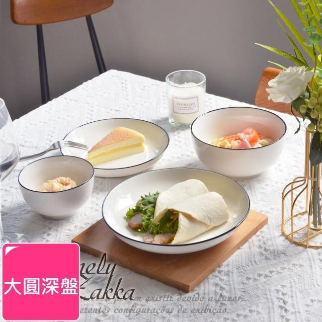 【Homely Zakka】北歐創意簡約黑邊Black系列陶瓷餐具(大圓深盤)