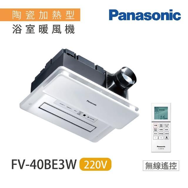 【Panasonic 國際牌】FV-40BE3W 陶瓷加熱 浴室暖風機 無線遙控 220V 不含安裝(浴室暖風機)
