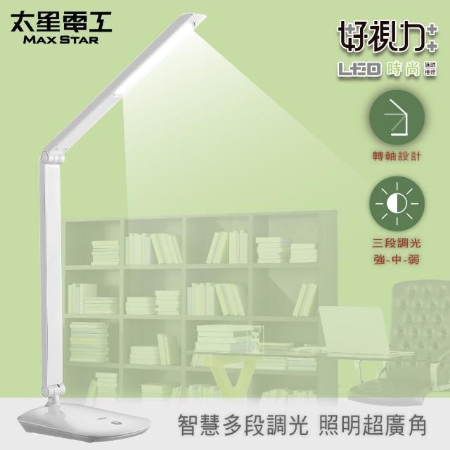 【太星電工】好視力LED時尚護眼檯燈8W/水晶白(機身輕巧收折)