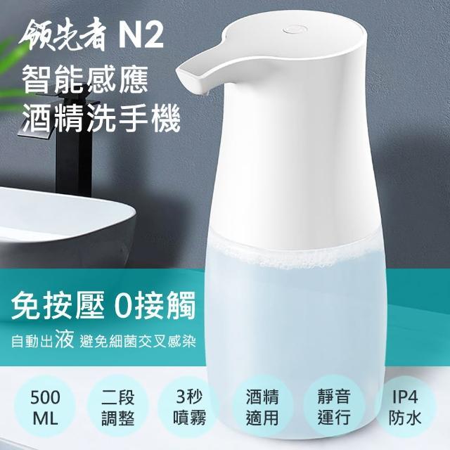 【領先者】N2 紅外線自動感應酒精噴霧消毒專用洗手機(500ml)