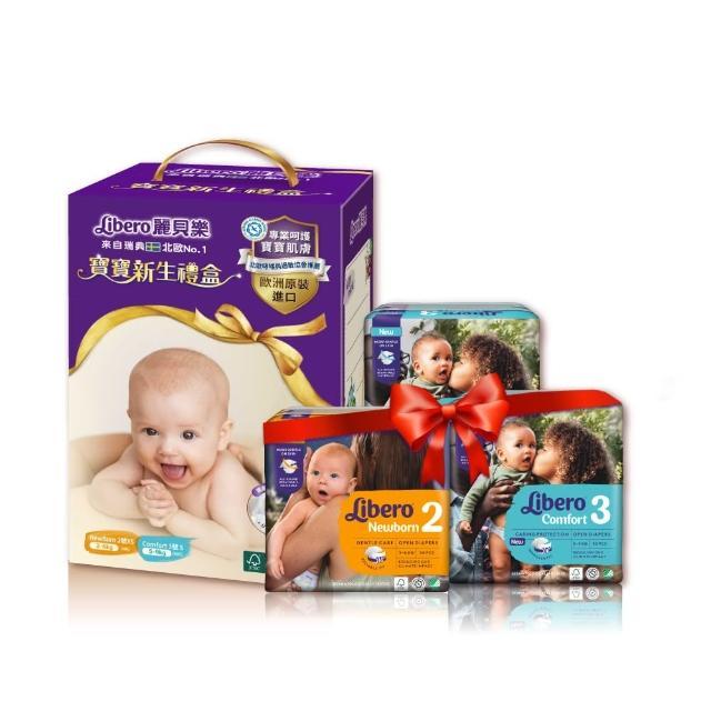 【麗貝樂】新生禮盒 含2號NB 1包+ Comfort 3號S 2包+新生兒包屁衣(寶寶新生禮盒送禮)