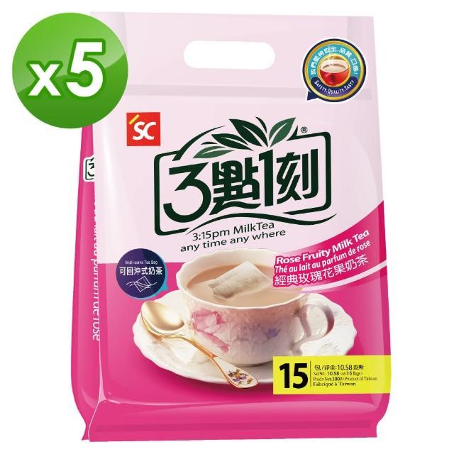【3點1刻】經典玫瑰花果奶茶15入/袋(5袋組)