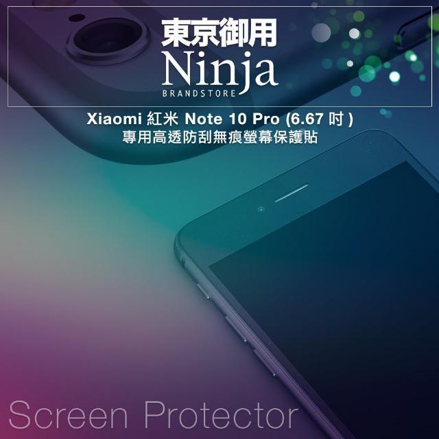 【Ninja 東京御用】Xiaomi紅米 Note 10 Pro(6.67吋)專用高透防刮無痕螢幕保護貼