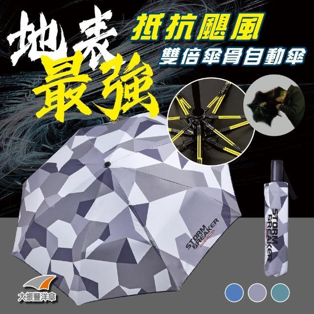 【GORRANI】衝鋒傘-雙倍玻纖傘骨抵抗颶風自動傘/越野迷彩 STORM BREAKER(抗風傘/防曬黑膠/自動傘)