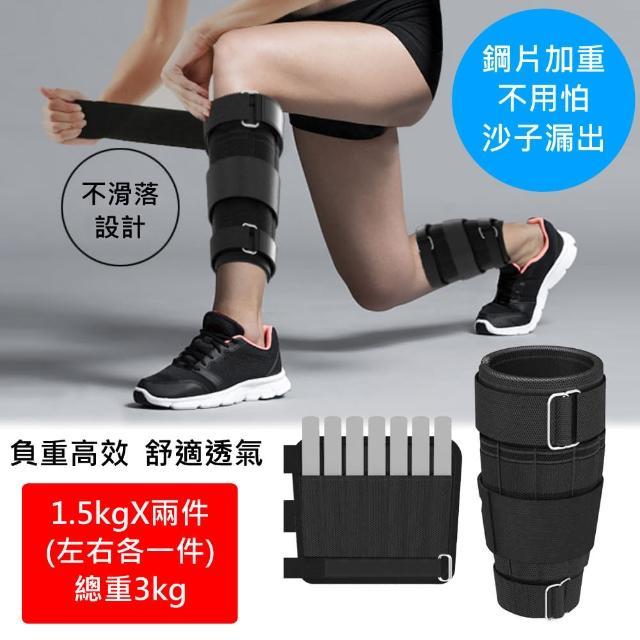 【愛家樂】可調整鋼片專業加重器 運動負重器 綁手綁腿加重 高效運動(1.5kg兩入 總重3kg 非沙袋設計)