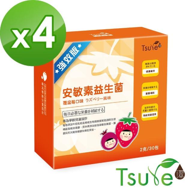 【Tsuie 日濢】強效版安敏素益生菌-30包/盒x4盒(加強防護力)