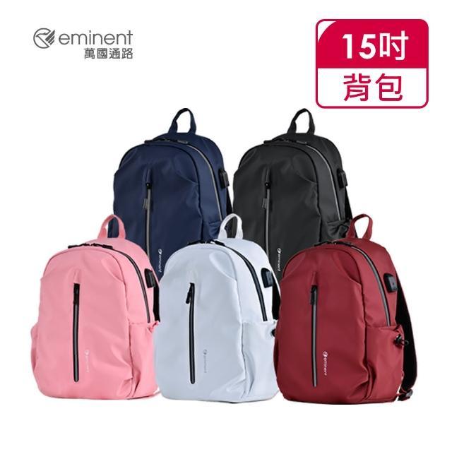 【eminent 萬國通路】15吋 休閒背包 S2080(共五色)