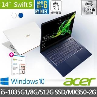 【贈M365】Acer Swift5 SF514-54GT 14吋 i5 觸控極輕筆電(i5-1035G1/8G/512G SSD/MX350-2G/W10)