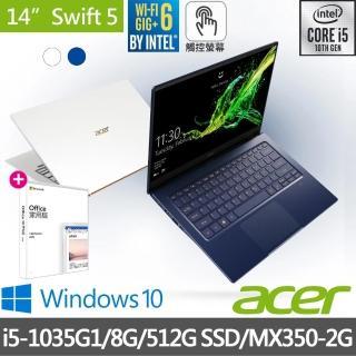 【贈Office 2019超值組】Acer Swift5 SF514-54GT 14吋 i5 觸控極輕筆電(i5-1035G1/8G/512G SSD/MX350-2G/W1