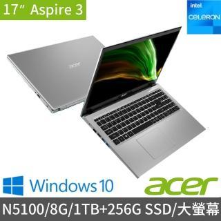【規格升級16G】AcerA317-33-C01V 17.3吋雙碟超值文書筆電-銀(N5100/8G/1TB+256G SSD/Win10)