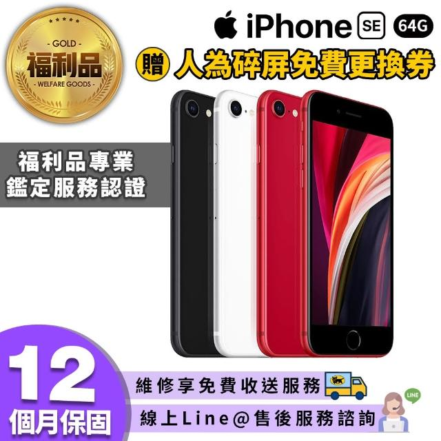 【Apple 蘋果】福利品 iPhone SE 4.7吋 64G 智慧型手機(贈人為碎屏免費更換券)
