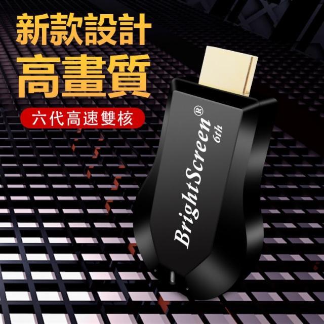 【DW 達微科技】六代BrightScreen 高清款全自動HDMI無線影音電視棒(送4大好禮)