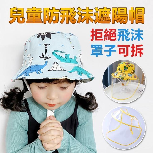 【DR.MANGO 芒果科技】兒童防飛沫防護漁夫遮陽帽(安心守護你的寶貝)